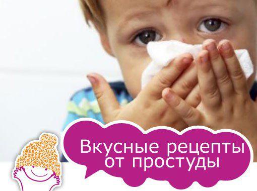Рецепт от насморка детям